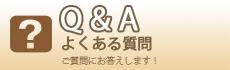 土岐のトリミング・ペットホテル|土岐ワンワン牧場|Q&A